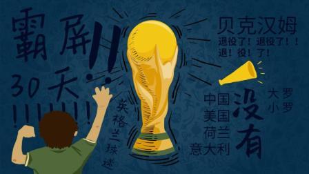 """【世界杯第一期】100秒速成! """"伪球迷""""生存指南"""