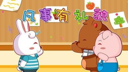 兔小贝儿歌   凡事有礼貌(含歌词)
