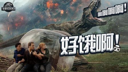 《侏罗纪世界2》真复仇联盟, 那些剧透我都要还回去