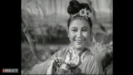 严凤英王少舫黄梅戏《天仙配》经典唱段  双上的鸟儿成双对