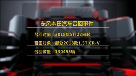 东风本田为何召回CRV? - 大轮毂汽车视频