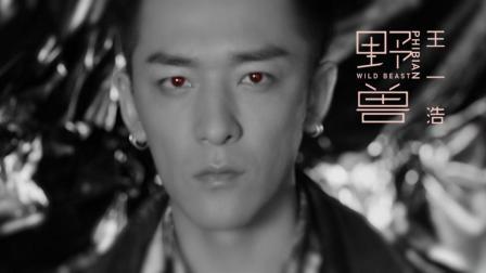 王一浩《野兽》MV