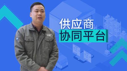 更大集团_信息化核心成果之供应商协同平台