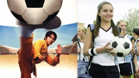 世界杯来袭! 萌妹盘点那些燃起足球之魂的电影#百变世界杯#