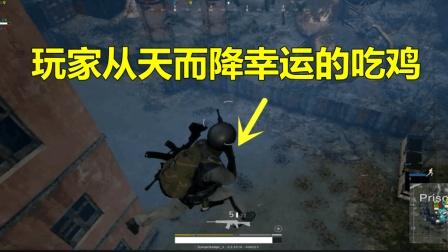绝地求生: 玩家挑战全程用霰弹枪吃鸡, 在半空中