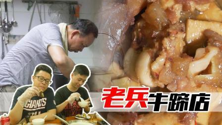 深圳︱专卖牛蹄、晚上7点半准时开门来早了没得吃, 然而生意却异常火爆!