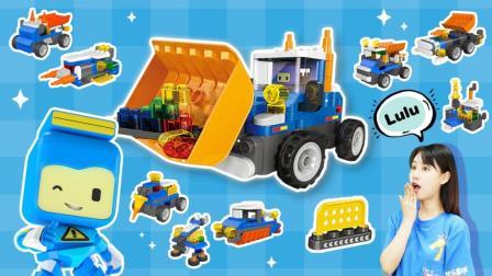 鲁鲁百变推土机铲车翻斗积木儿童玩具