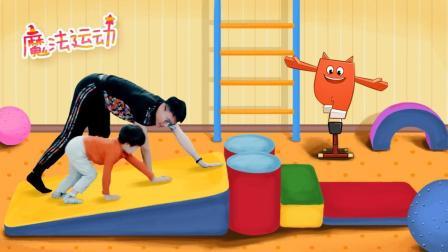 积木宝贝魔法运动:小熊小熊爬大山