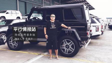 """【平行情报站8】之降税后""""野兽""""奔驰4X4入手多钱?"""