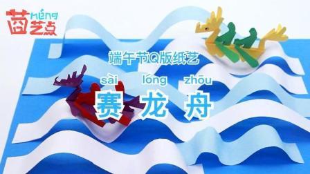 端午节龙舟 折个Q版的朋友圈先赛起来吧!
