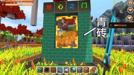 小乾迷你世界: 我的地心门是不是和你的不一样? 因为我用了青砖当门框