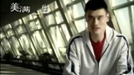 姚明中国人寿金彩明天康宁终身广告