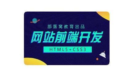网站前端开发基础-新闻文章页面制作: HTML标签布局及CSS样式设计