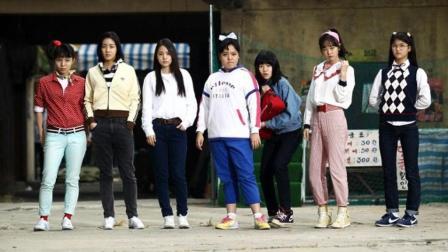 """一部让人感动的韩国电影, 中学""""7公主""""25年后合体, 追忆逝去的年华!"""