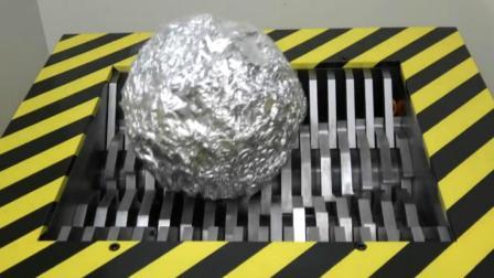 当铝箔球遇到粉碎机会怎样? 铝箔球会被搅碎吗? 一起来看看吧!
