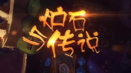 【夏一可】《炉石与传说》MV