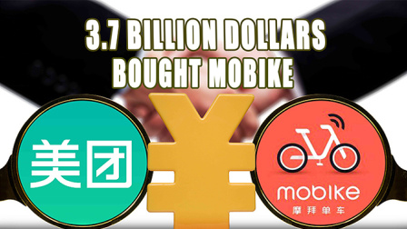 Chidea 4th Meituan bought the chinese biggest bike sharing company