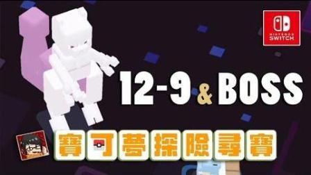 【Yi - NS】宝可梦探险寻宝  12-9 超梦BOSS 攻略成功!