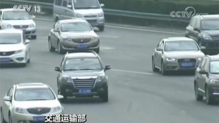 交通运输部: 端午假期高速通行不免费 (13 新闻直播间)