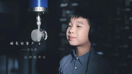 男孩唱人人都会哼唱拿波里民谣《明亮的窗户》