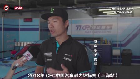 TKR动能车队--冠军车手Melvin-毛俊豪专访