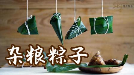 甜咸粽子对骂群别开了, 今年两种都做了! 【曼食慢语】