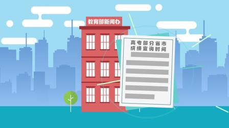 新京报动新闻 高考查分时间公布 看看你啥时能查?