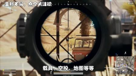 """绝地求生: 加强版AK与M416? 这两把神级武器""""传言""""将上线!"""