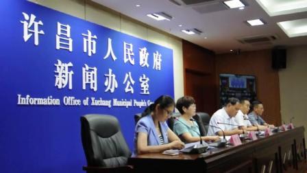 许昌市中小学招生政策及房产查询新闻发布会(精彩花絮)