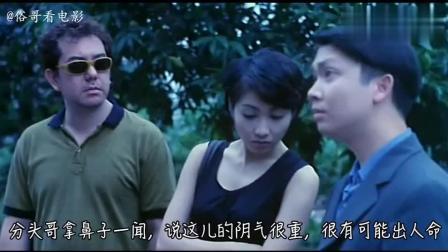 香港恐怖片《香港第一凶宅》