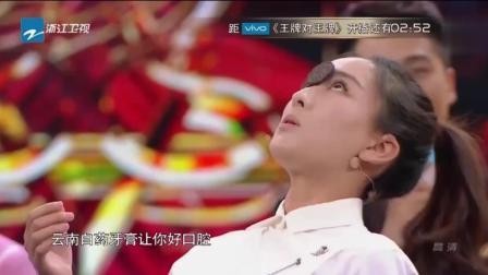"""马苏和陈建斌比赛用脸吃饼干, 马苏""""自嘲""""脸长吃亏, 笑岔气了!"""