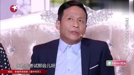 宋小宝被岳母逼问, 一紧张把自己说成63岁, 笑死了