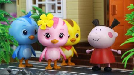 小趣邀请萌鸡小队到家里做客, 奇妈妈还做了下午茶