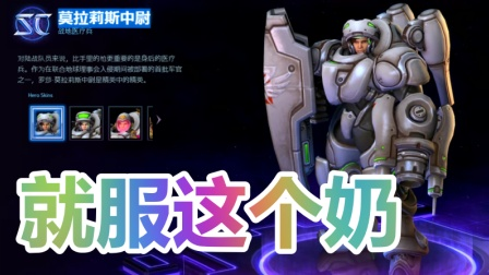 20★Heroes of the Storm★暴雪英霸★莫拉莉斯中尉