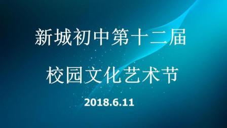 新城初中第十二届校园文化艺术节(上)