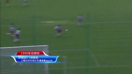 盘点揭幕战经典瞬间!法国人打入世界杯首球 拉姆一球成名