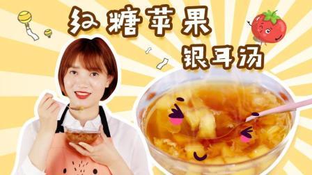 女人必须学会的滋补养颜甜汤, 红糖苹果银耳汤
