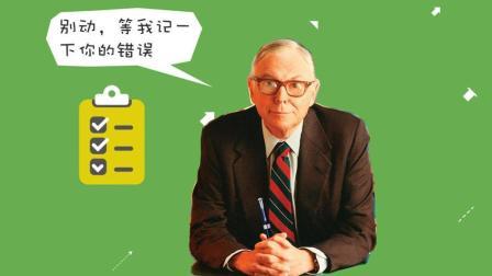 查理·芒格: 真正厉害的人, 才不会把挣钱当成一回事!