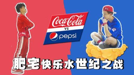 可口可乐 vs 百事可乐, 你pick谁?