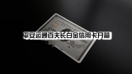 平安银行运通百夫长白金卡开箱