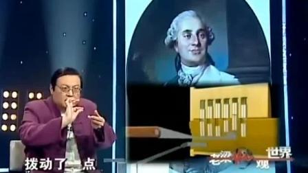 老梁讲述法国国王路易十六迷恋, 把自己送上了断头台!