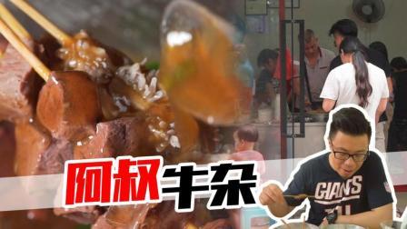 """深圳︱开了20几年的""""阿叔牛杂"""", 很多深圳老广日常会来这边打卡!"""