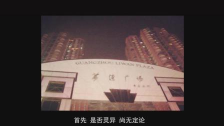 十大灵异  广州荔湾广场 八口棺材封印之谜