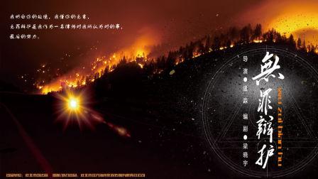 淮北市司法局感人微电影《无罪辩护》