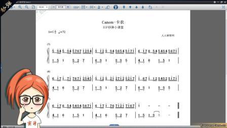 4分钟学会卡农Canon键盘钢琴指法-EOP秒弹小课堂