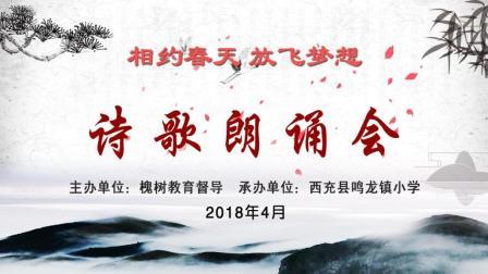 西充县鸣龙小学诗词歌会(运动会)现场