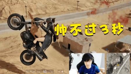 绝地求生: 帅不过3秒系列, 摩托车开成什么样心里没点数嘛