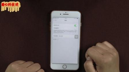 苹果手机电池电量不够用? 教你简单设置下, 让手机再坚持俩小时