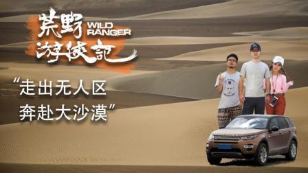 《荒野游侠记》第二季14: 走出无人区, 奔赴大沙漠