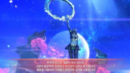 剑灵韩服新版全新副本预告(超炫)